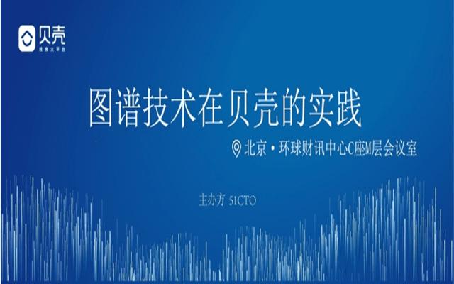 2019貝殼找房技術大會——《圖譜技術在貝殼的實踐》(北京)