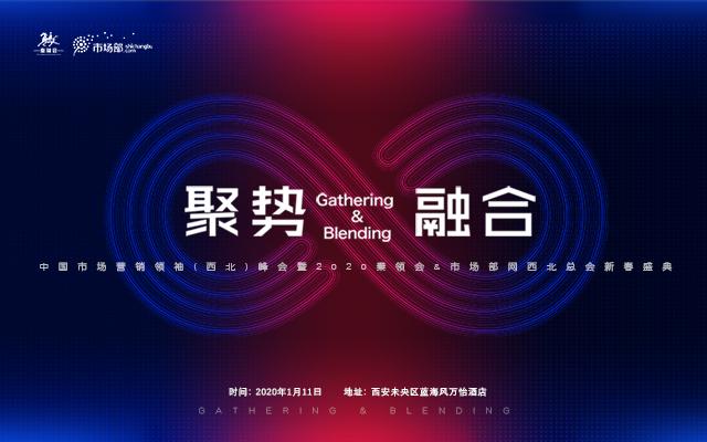 2020中国市场营销领袖(西北)峰会 暨2020秦领会&市场部网西北总会年度盛典(西安)