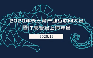 2020年長三角產業互聯網大會暨IT高管會上海年會