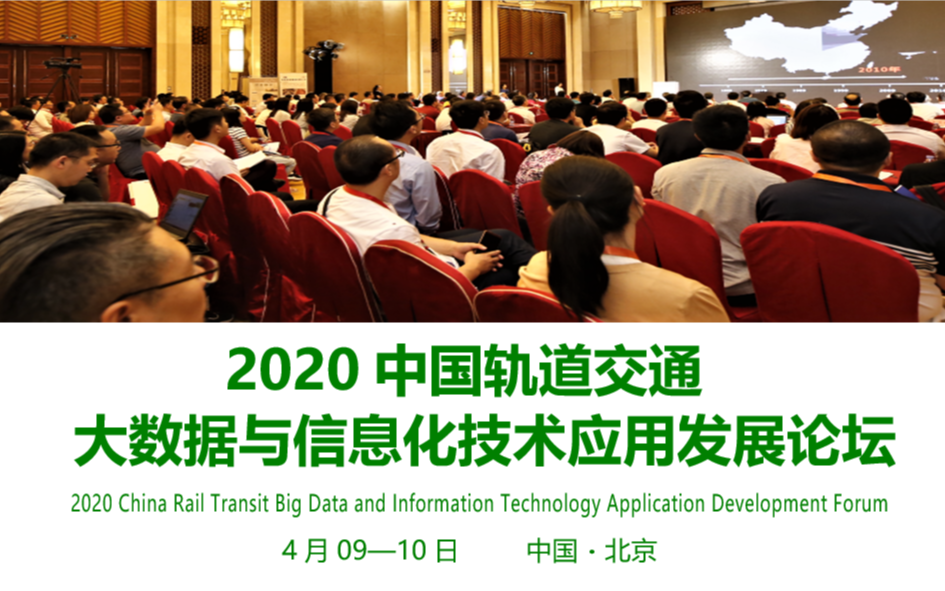智能交通北京4月将举行,参会集锦发布