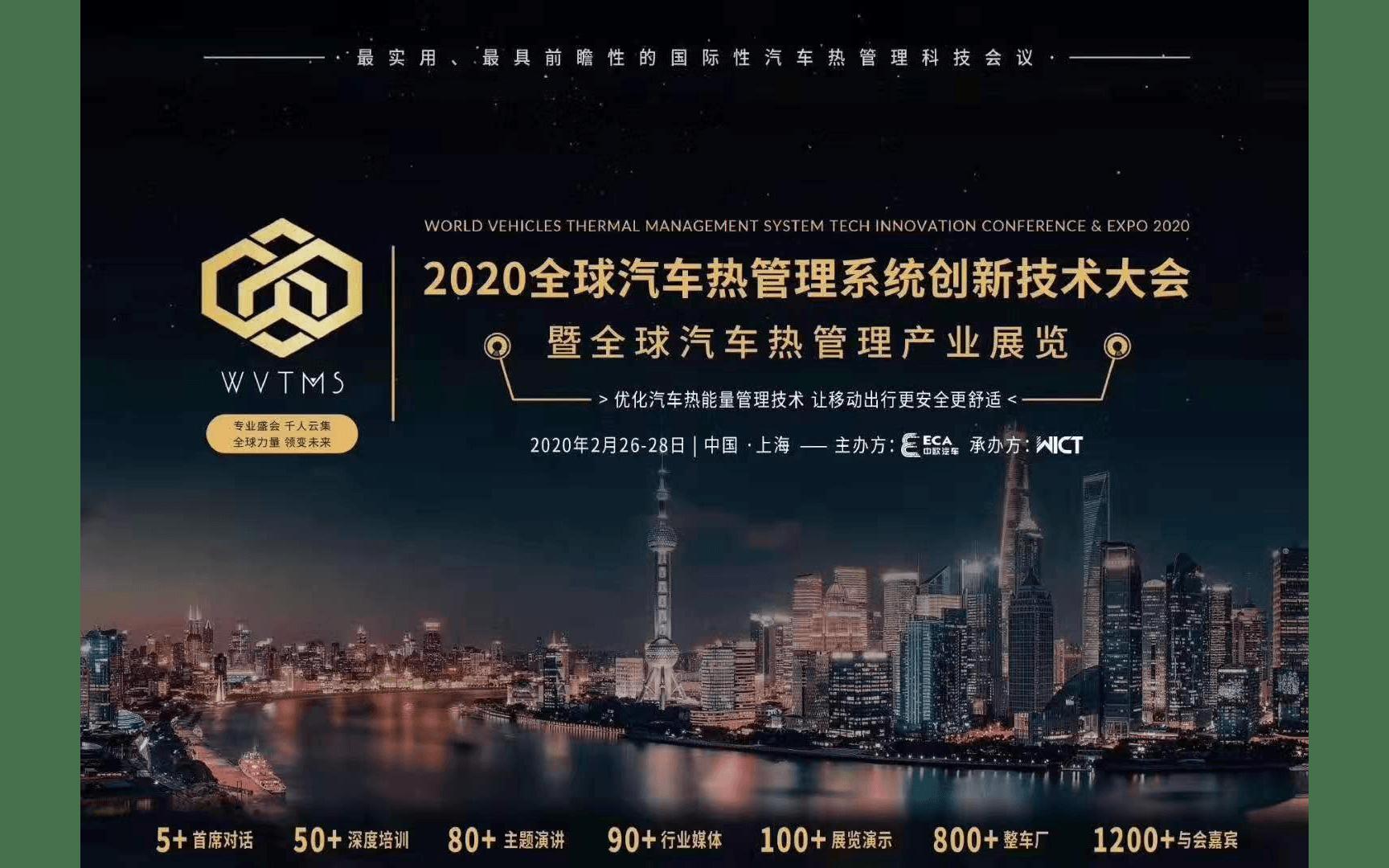 ECA 2020全球汽车热管理系统创新技术大会(上海)