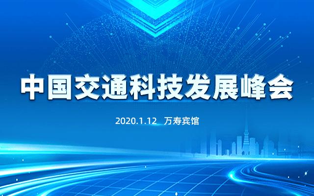 2020中国交通科技发展峰会(北京)