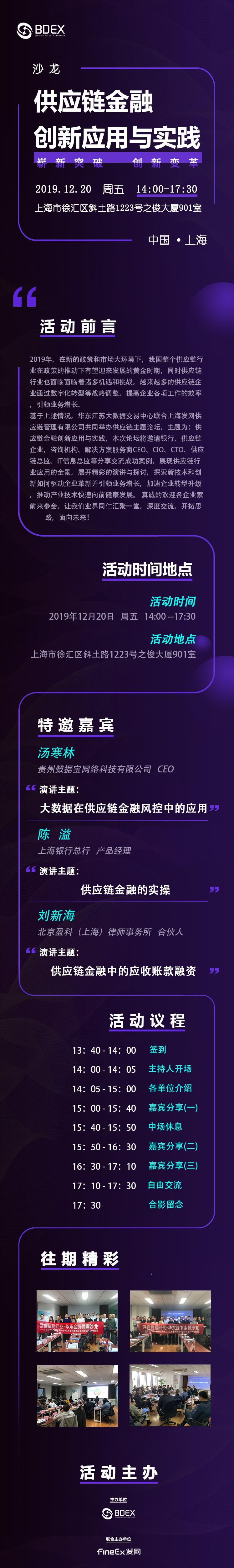 (限額)商務沙龍 | 供應鏈金融創新應用與實踐(上海)
