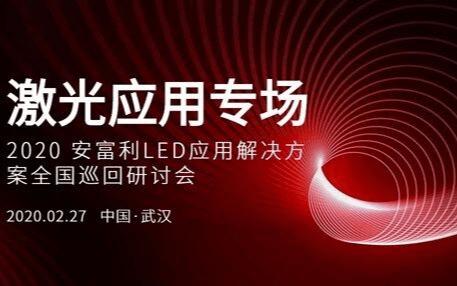 2020安富利LED應用解決方案全國巡回研討會—武漢激光應用專場