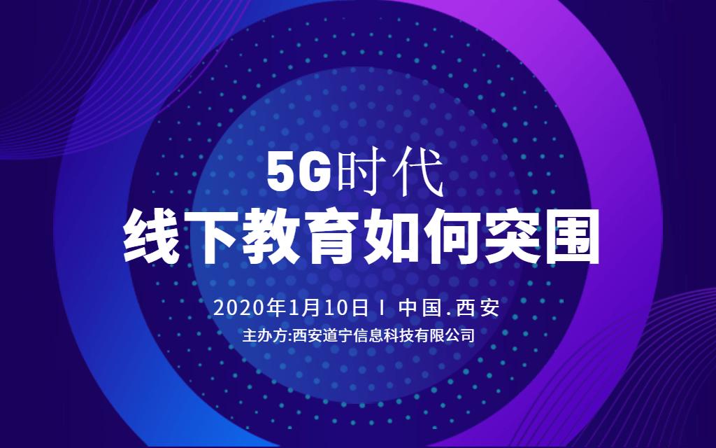 5G時代線下教育如何突圍2020(西安)