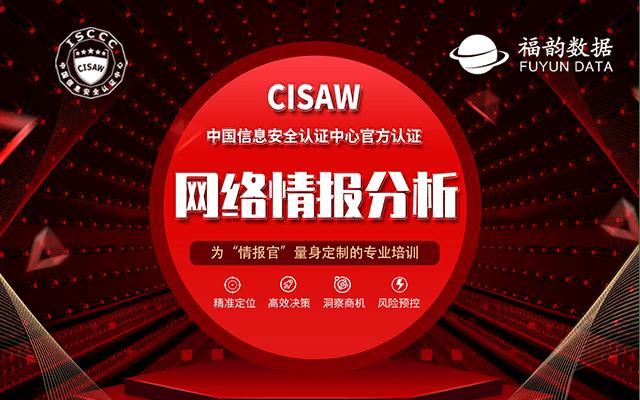 2020 CISAW网络情报分析培训(武汉)