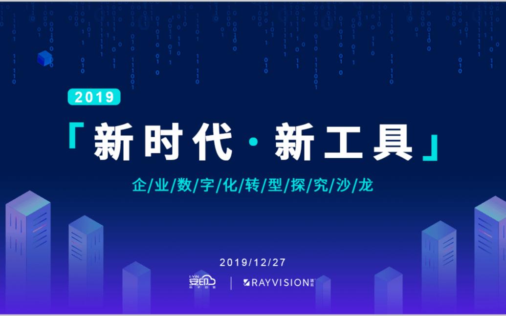 新时代·新工具企业数字化转型探究沙龙2020(深圳)