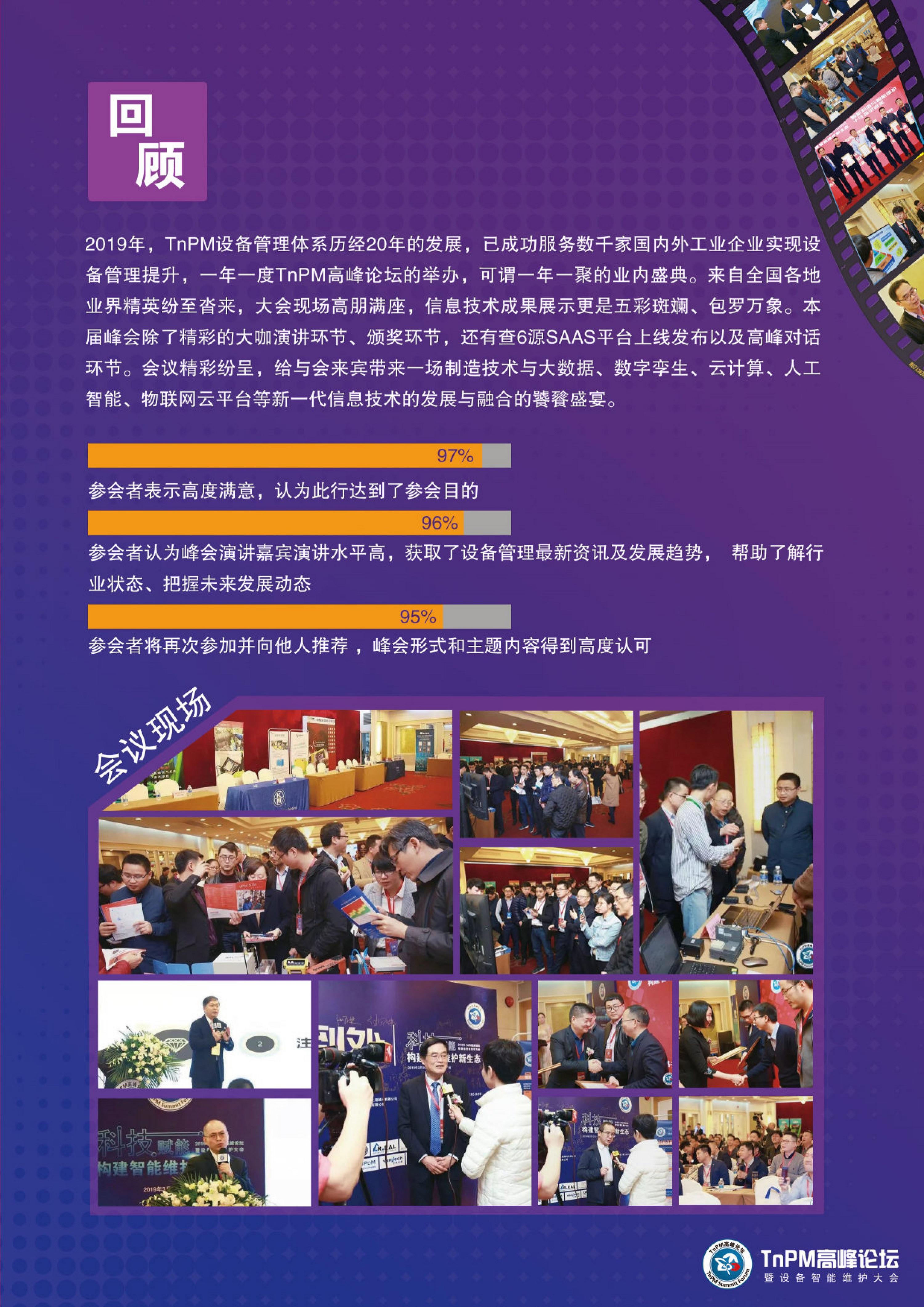 2020年TnPM高峰论坛暨设备智能维护大会(广州)