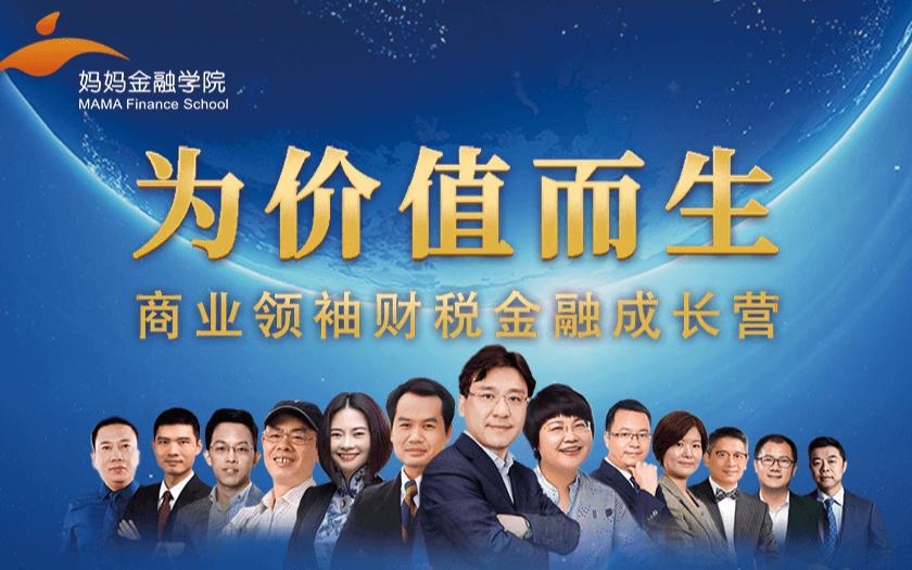 2019数字化时代的全面预算管理(12月广州班)