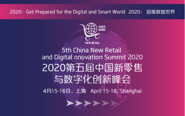 电子商务会议2020年4月有哪些?
