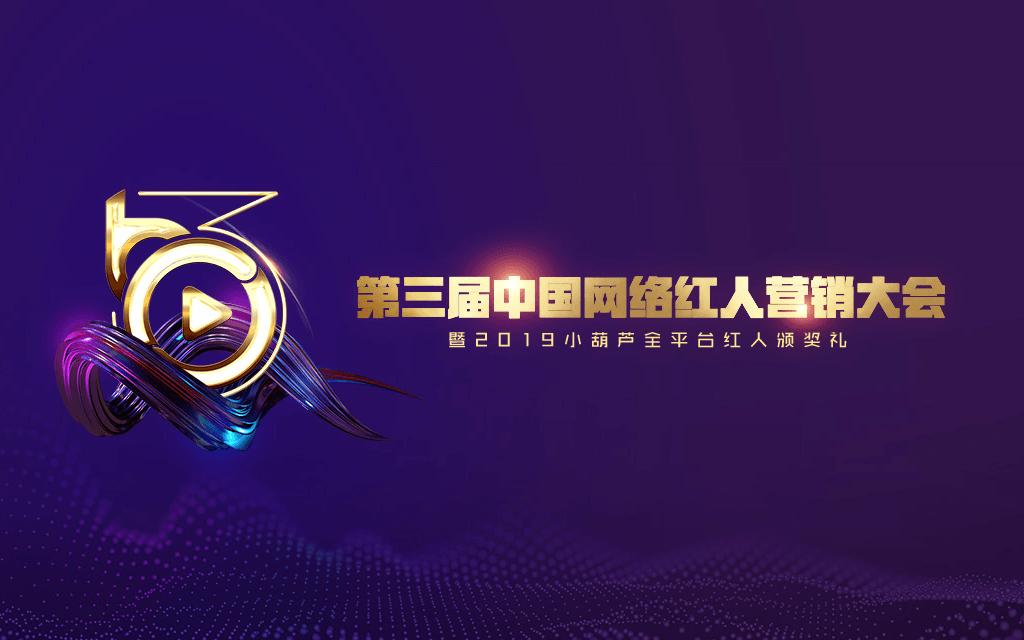 第三屆中國網絡紅人營銷大會暨2019小葫蘆全平臺紅人頒獎禮(上海)