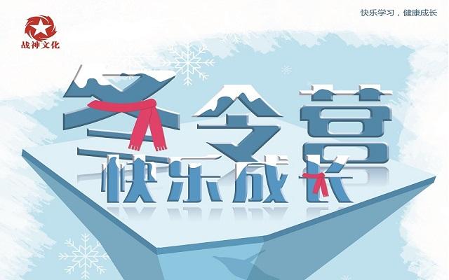 2020战神成长快乐冬令营(1月31日-2月4日无锡)