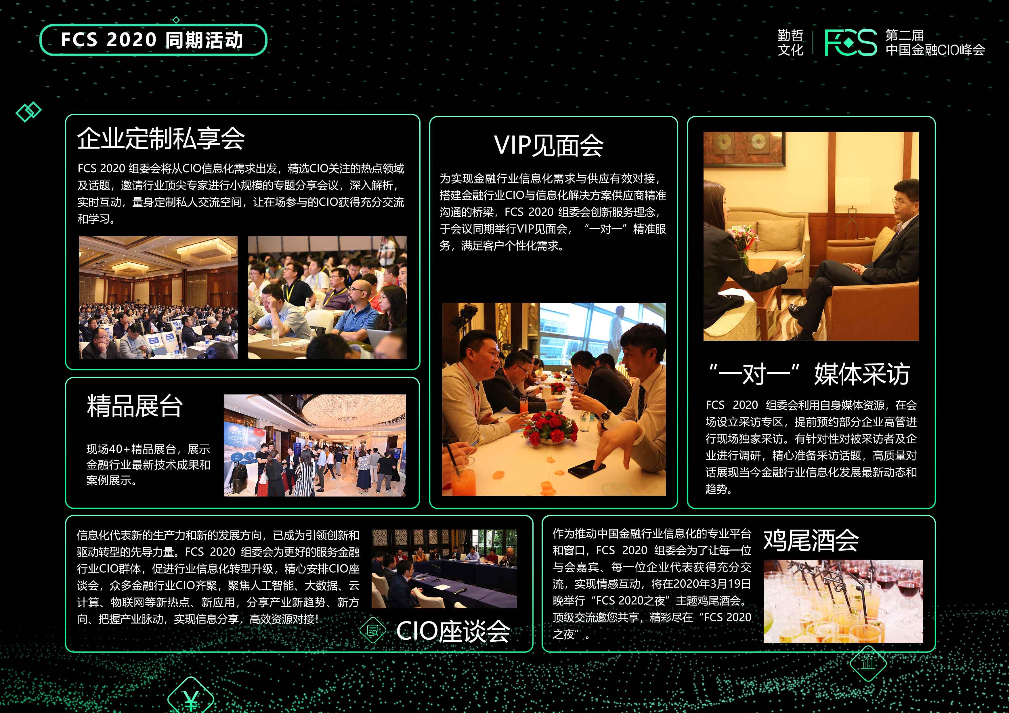 FCS 2020 第二届中国金融CIO峰会(杭州)