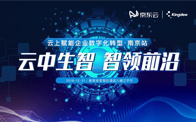 云中生智 智领前沿——2019云上赋能企业数字化转型 · 南京站