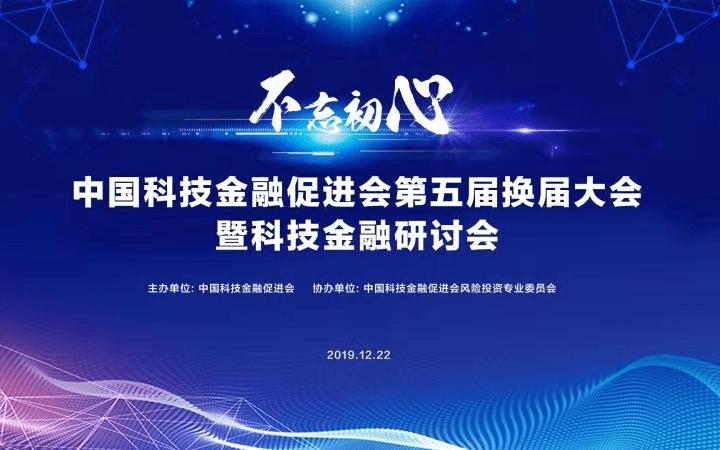 2019国科技金融促进会第五届换届大会暨科技金融研讨会(北京)