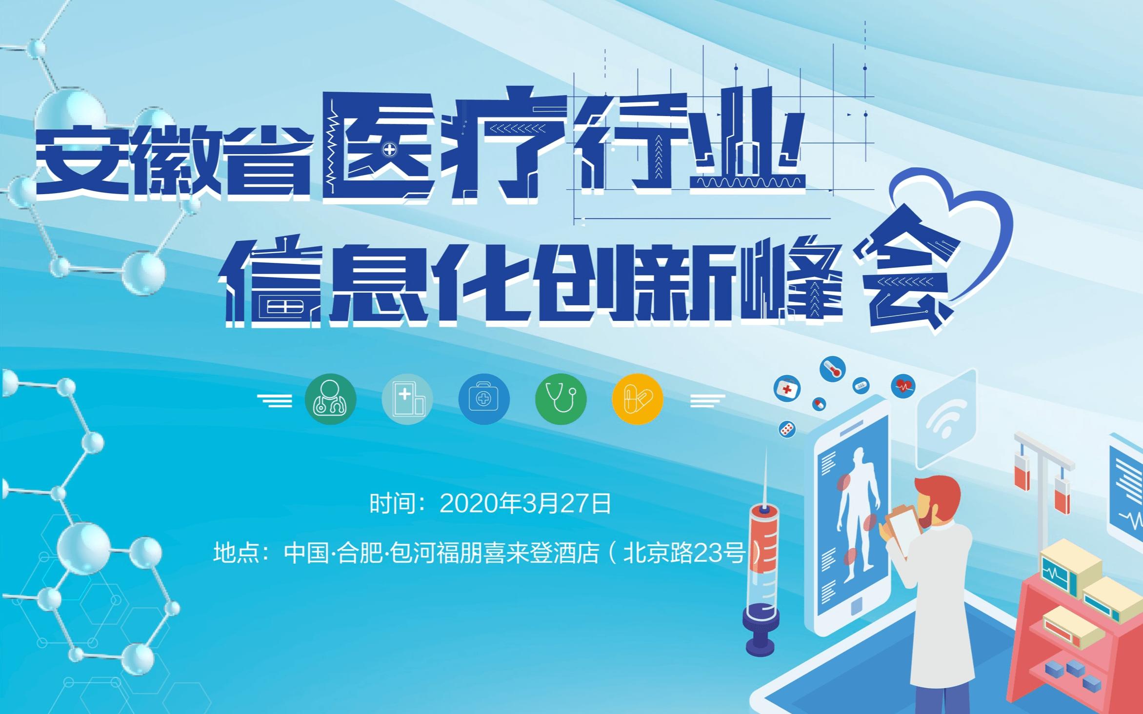 2020安徽省醫療行業信息化創新峰會(合肥)