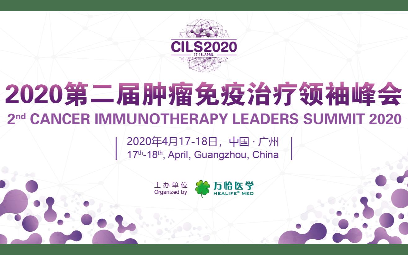 2020第二屆腫瘤免疫治療領袖峰會(廣州)