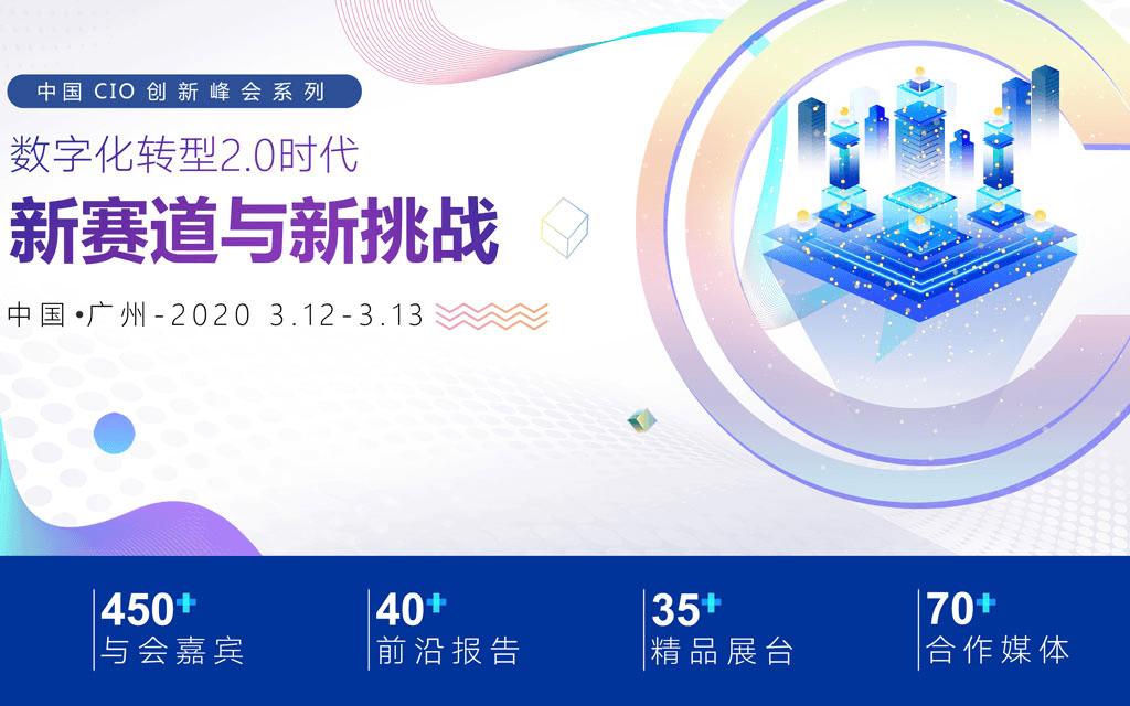 CPG 2020第四屆中國消費品CIO峰會