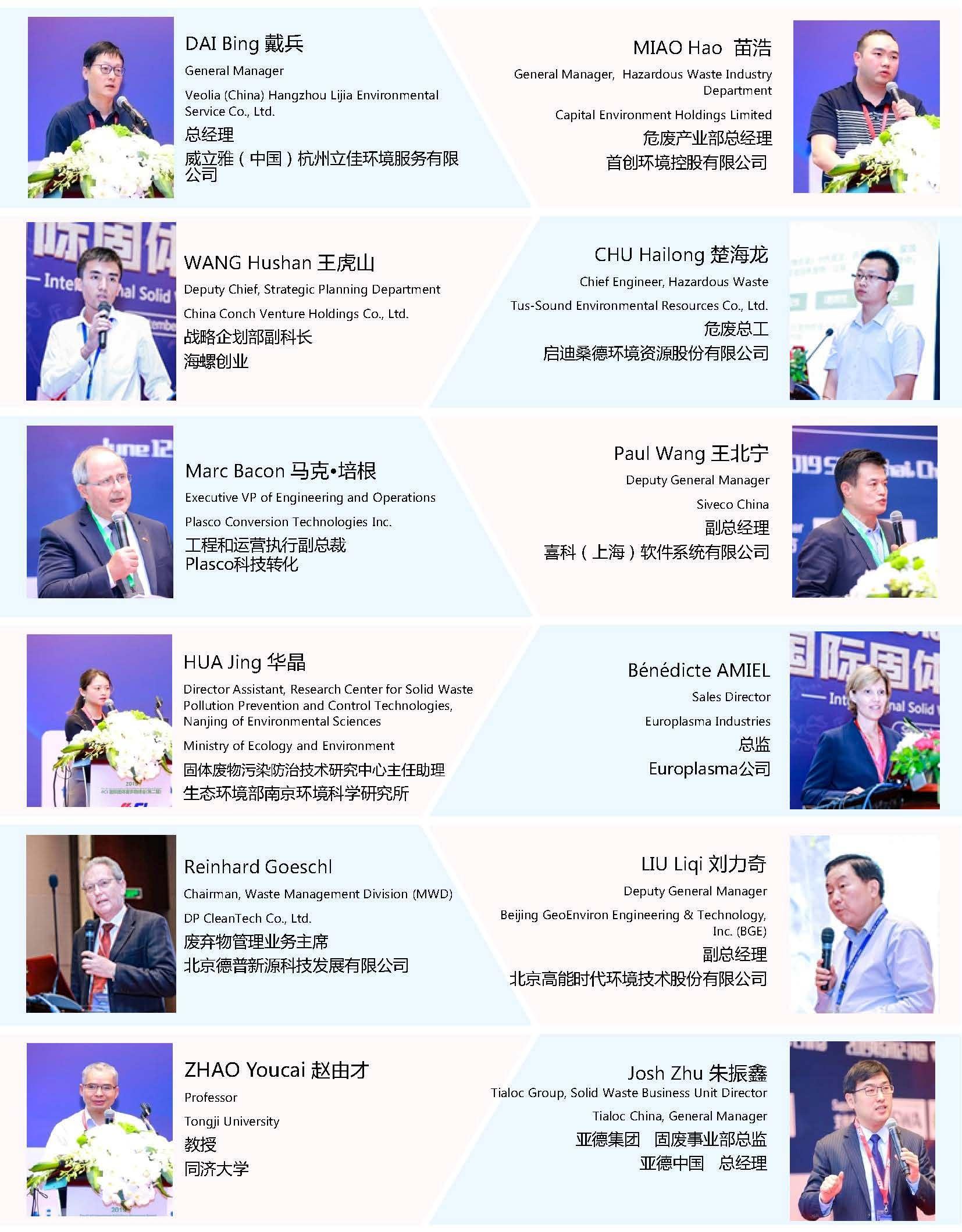 2020第三屆國際固體廢棄物峰會(上海)