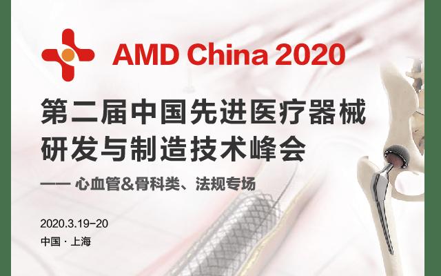 AMD2020 第二届中国先进医疗器械研发与制造技术峰会(上海)