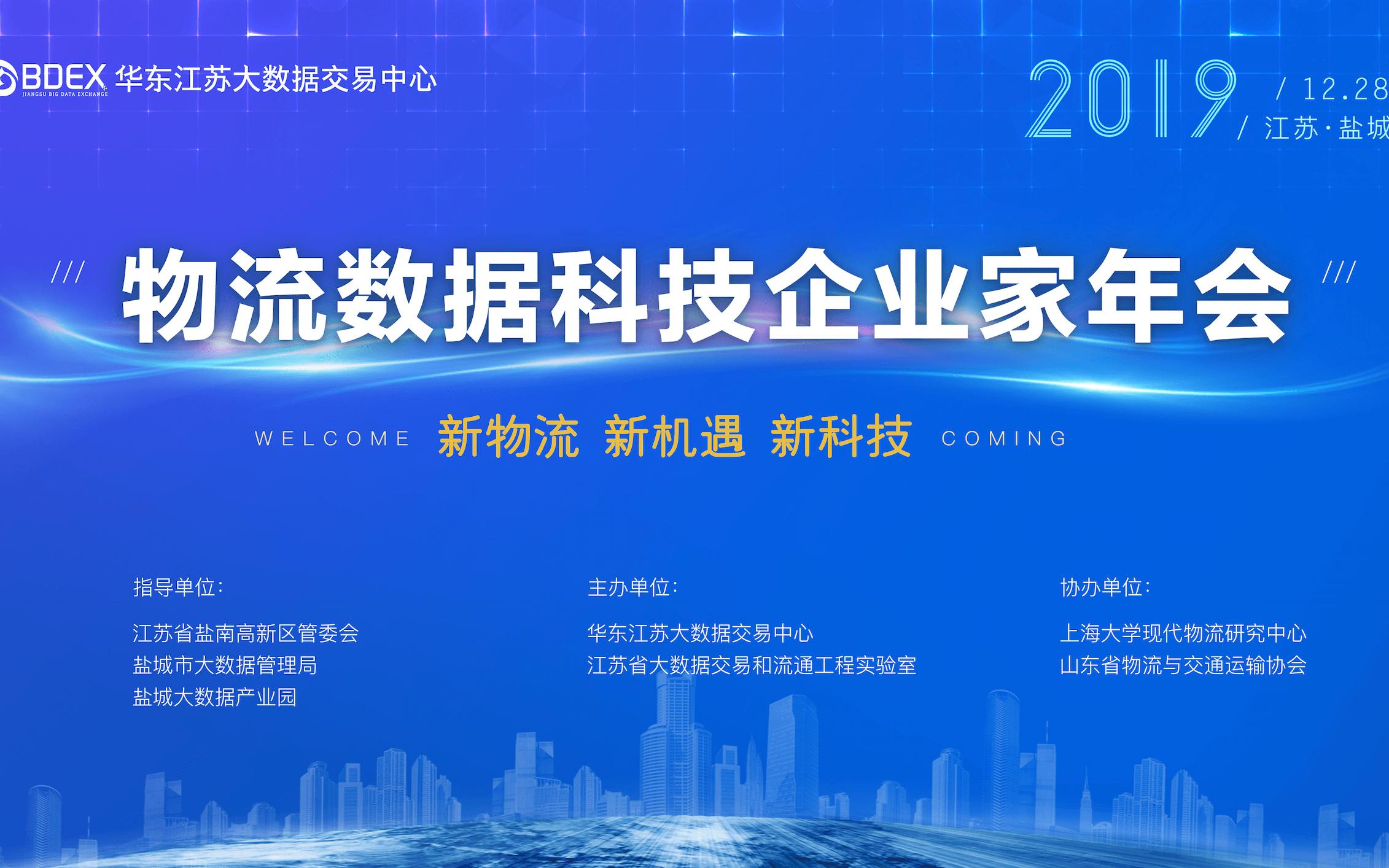 企业年会 | 2019物流数据科技企业家年会(盐城)
