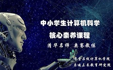 2020中小学生计算机科学核心素养课程(线上课程)