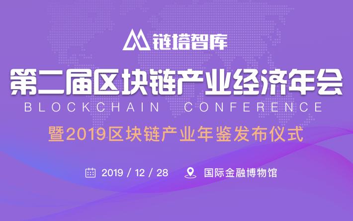 2019第二屆區塊鏈產業經濟年會(北京)