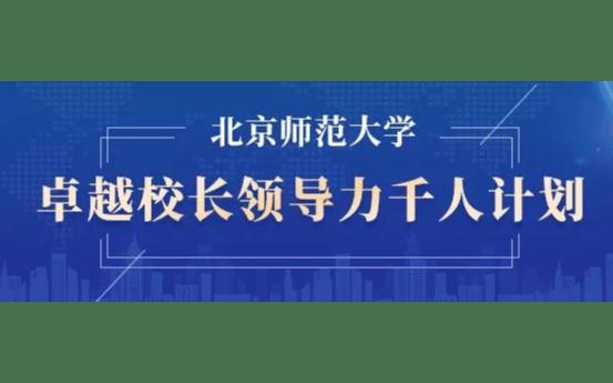 2020年【校長進修】北京師范大學校長領導力與管理哲學高級課程班