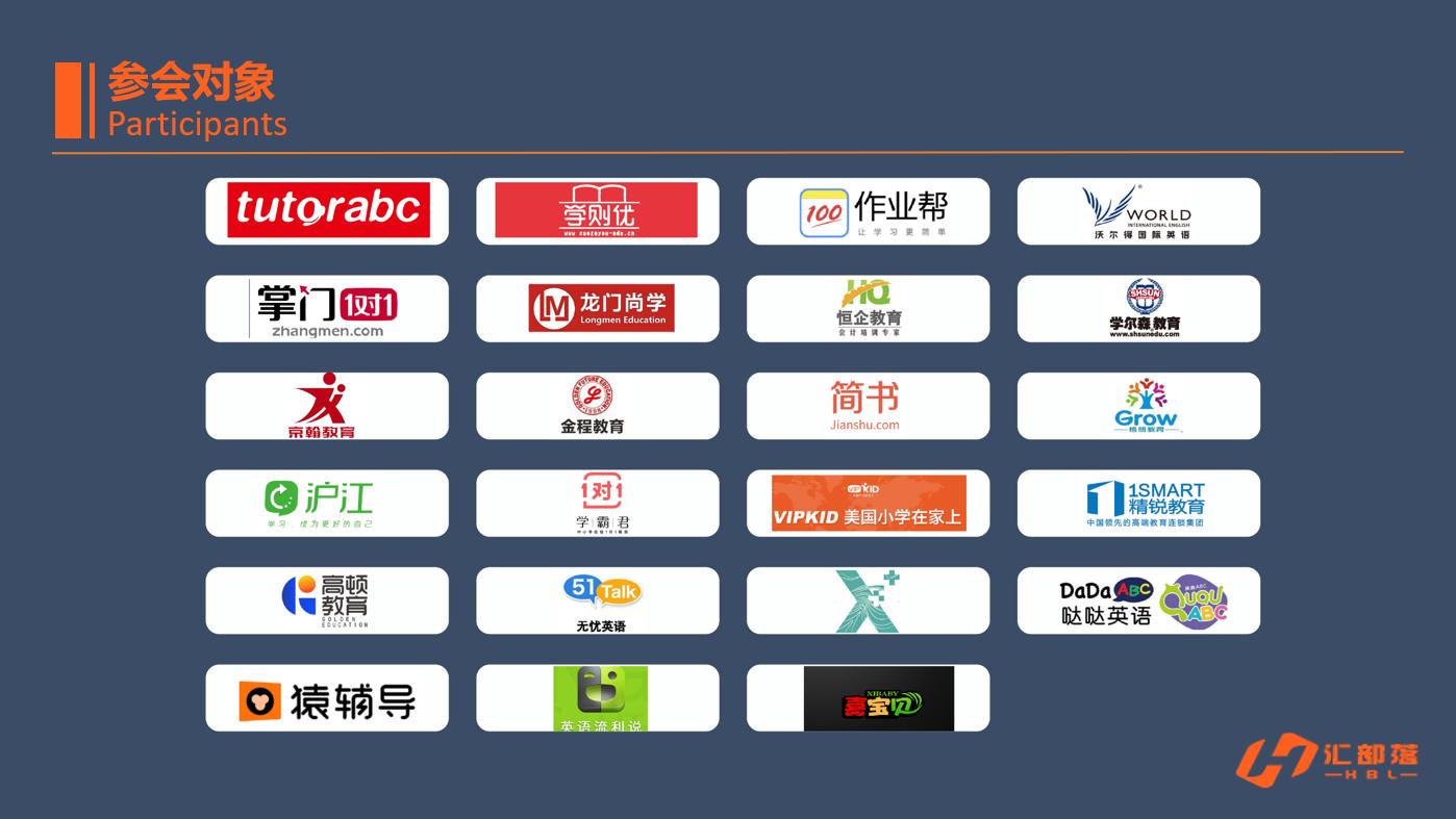 5G+創新教育高峰論壇2020(上海)