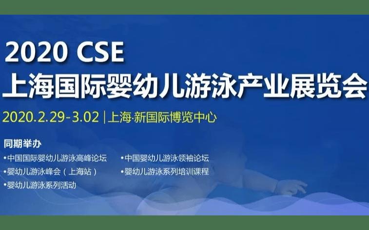 2020CSE中國國際嬰幼兒游泳高峰論壇暨上海國際嬰幼兒產業展覽會