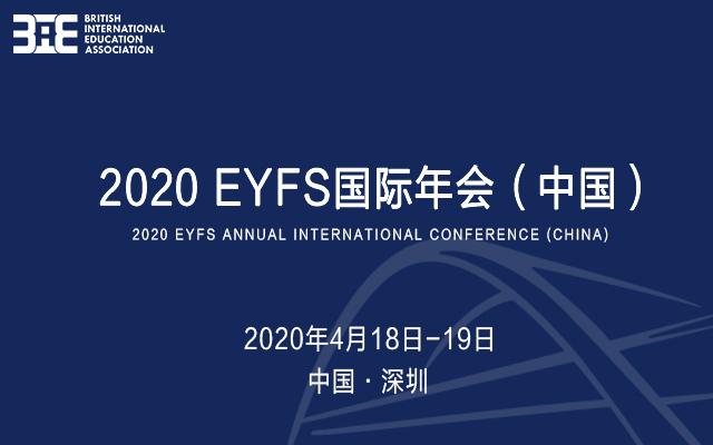 2020 EYFS國際年會(中國)