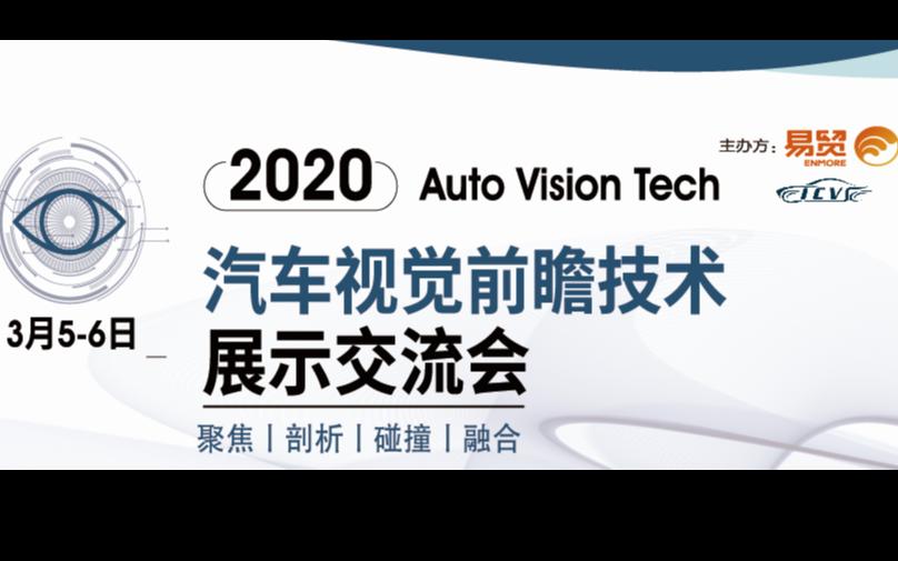 2020汽车视觉前瞻技术展示交流会(苏州)