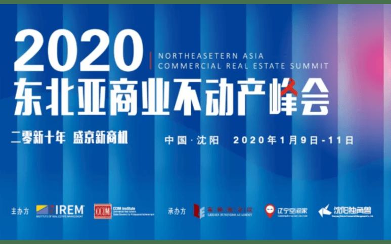 2020東北亞商業不動產峰會(沈陽)