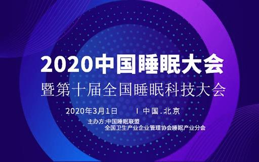 2020中国睡眠大会暨第10届全国睡眠科学技术大会(因疫情延期举办)