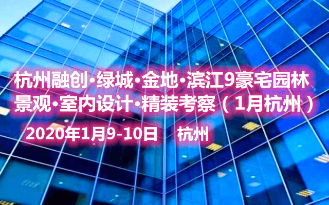2020 杭州融创·绿城·金地·滨江9豪宅园林景观·室内设计·精装考察
