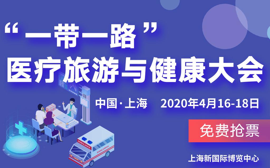 """""""一帶一路""""上海國際醫療旅游與健康產業論壇2020"""