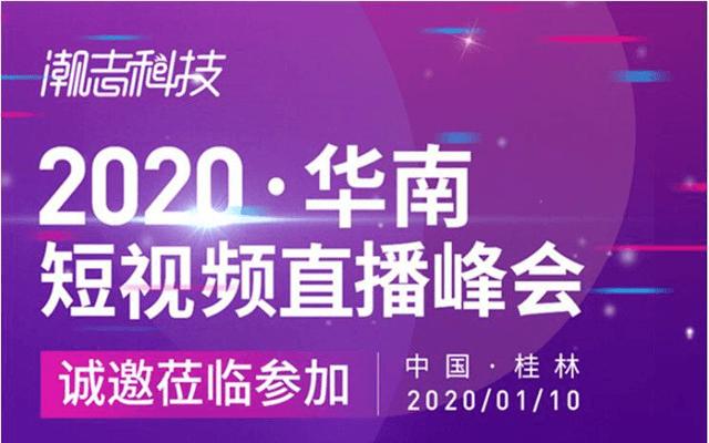 2020·華南短視頻直播峰會(桂林)