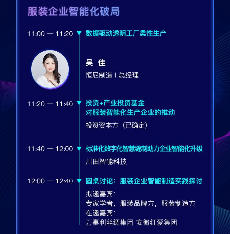 2020亚洲服装智能制造高峰论坛(上海)