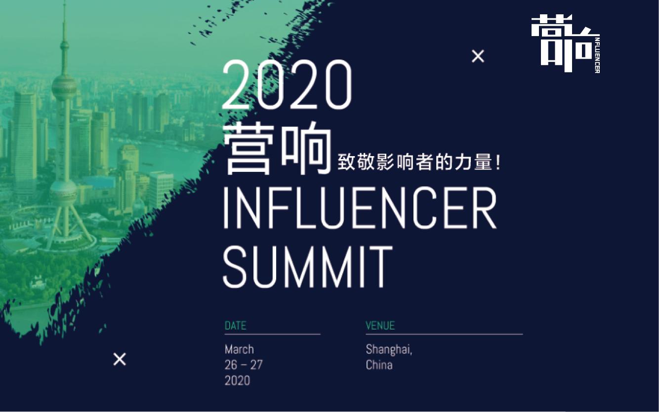 营响2020·影响者大会(上海)