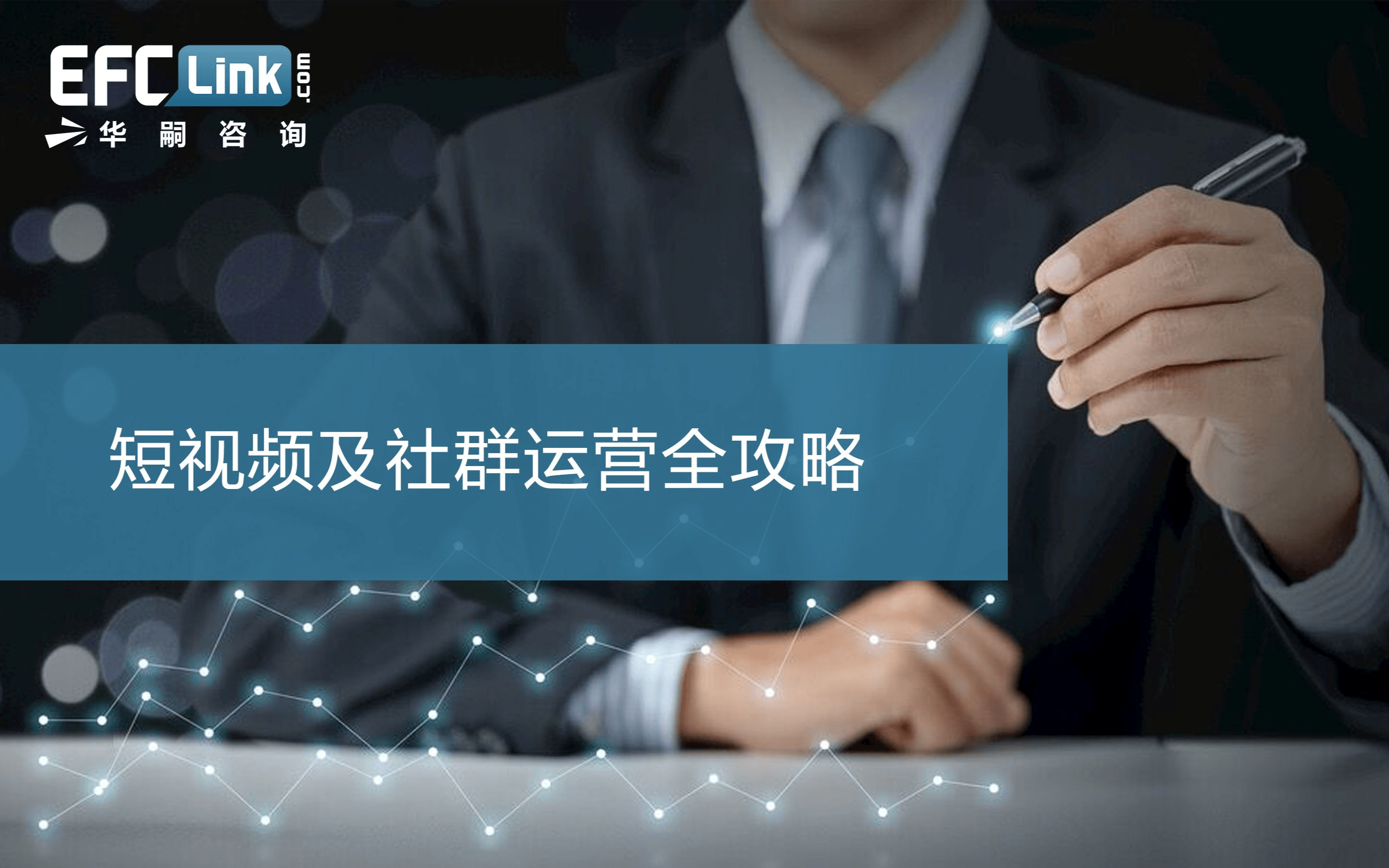 短視頻及社群運營全攻略(深圳-4月24日)
