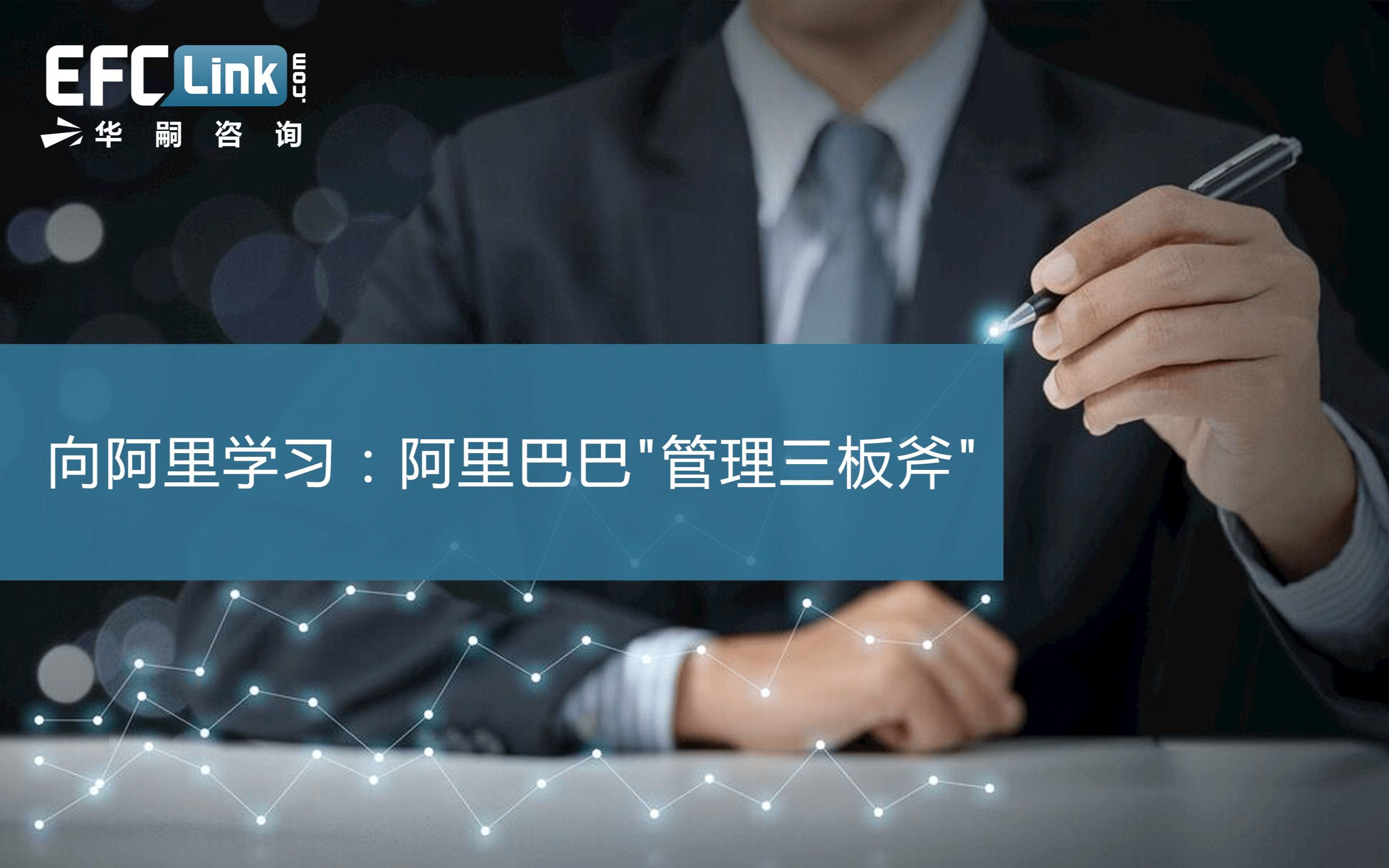 """2020向阿里學習:阿里巴巴""""管理三板斧""""(深圳-2月28日)"""
