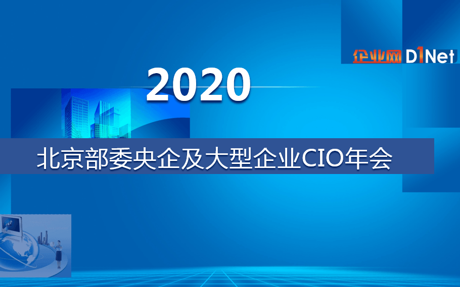 2020北京部委央企及大型企業CIO年會