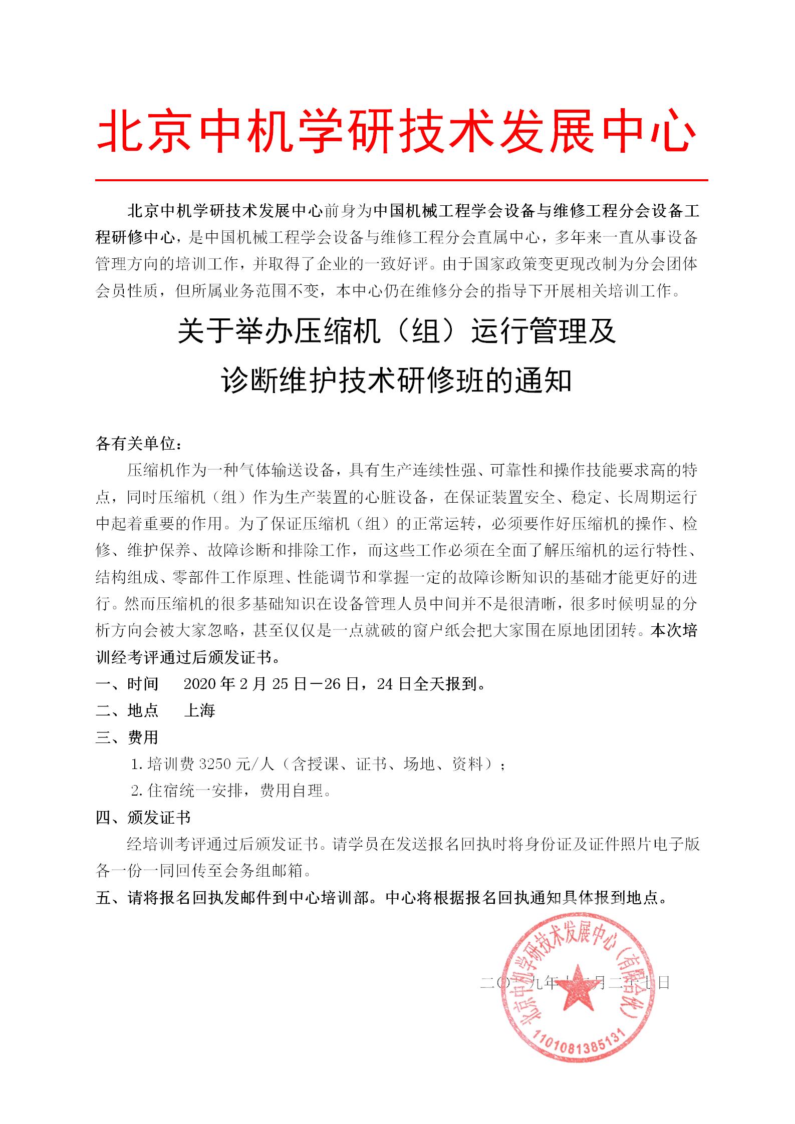 2020壓縮機(組)運行管理及診斷維護技術研修班(2月上海)