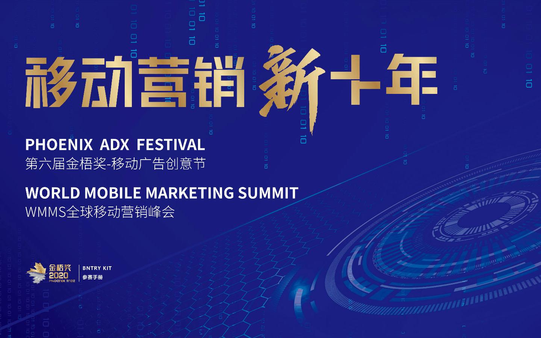 2020金梧奖-移动广告创意节(上海)