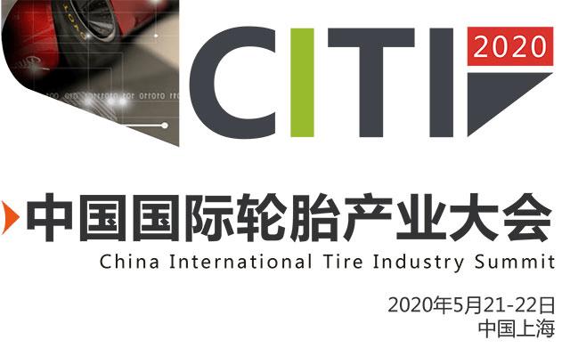 2020中國國際輪胎產業大會(上海)