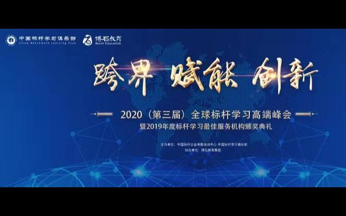 跨界·赋能·创新 2020年全球标杆学习高端峰会(北京)