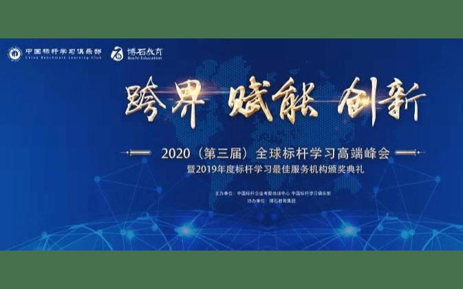 跨界·賦能·創新 2020年全球標桿學習高端峰會(北京)