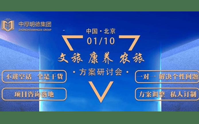 2020乡村振兴战略文旅、康养、农旅方案研讨会(1月北京班)