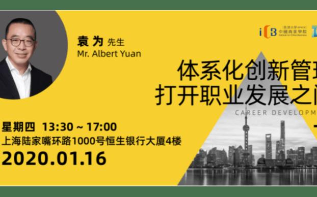 2020體系化創新管理打開職業發展之門(上海)