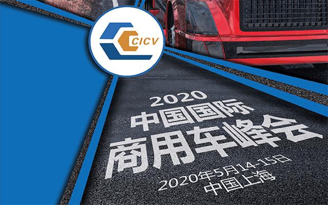 2020中國國際商用車峰會(上海)